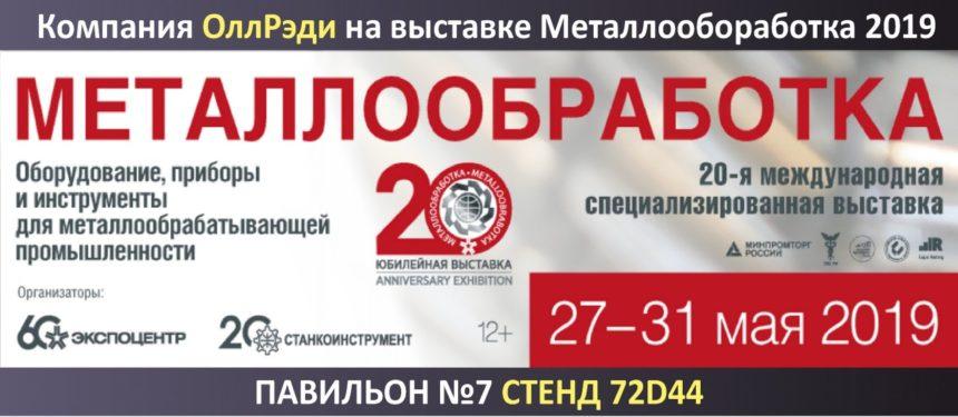 20-ya-mezhdunarodnaya-specializirovannaya-vystavka-metalloobrabotka