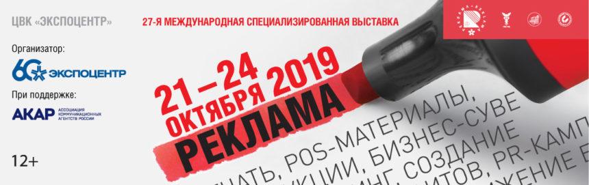 uchastniki-27-mezhdunarodnoj-specializirovannoj-vystavki-reklama-2019