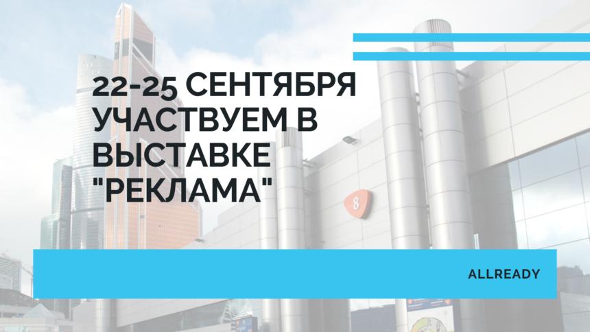 uchastniki-vystavki-reklama-22-25-sentyabrya